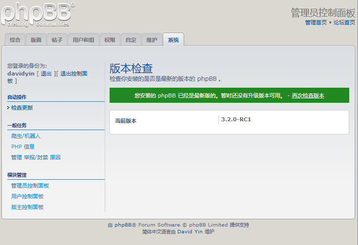 phpbb3.2.rc1.PNG