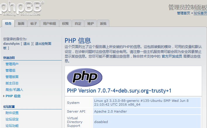 phpbb-with-php7.0.PNG