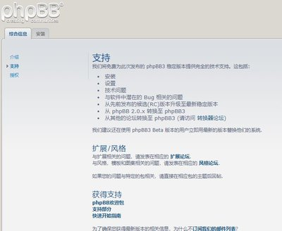 phpbb32-install-support.jpg
