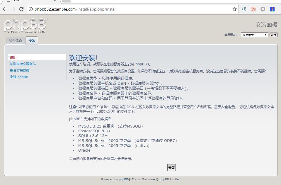 phpbb32-install-requirement.jpg