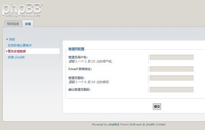 phpbb32-install-administrator-info.jpg