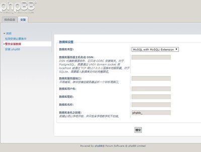 phpbb32-install-database-config.jpg