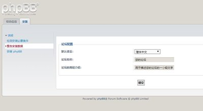 phpbb32-install-forum-config.jpg