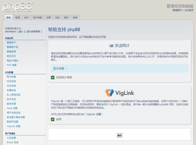 phpbb32-acp-support.jpg