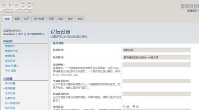phpbb32-acp-board-settings.jpg