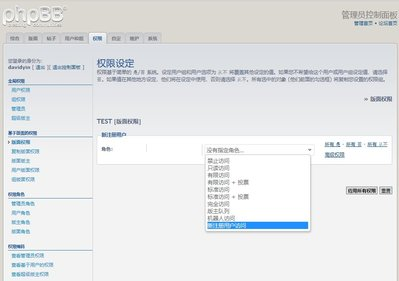 phpbb32-acp-forum-permissions-groups-types.jpg