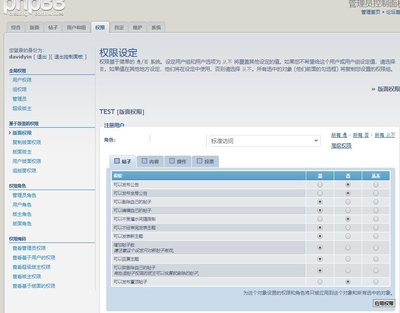 phpbb32-acp-forum-permissions-advanced.jpg