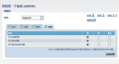 phpbb31-group-rights.JPG